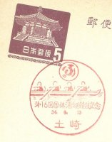 pm jpn 1961 sept. 13th national regatta