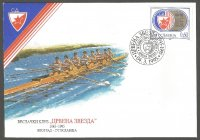 illustrated cover yug 1995 50th anniversary of red star rc belgrade front