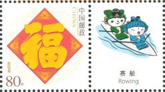 Stamp CHN 2005 Sept. 16th OG Beijing 2008 Mi 3667 A with rowing tab Mascot 2X